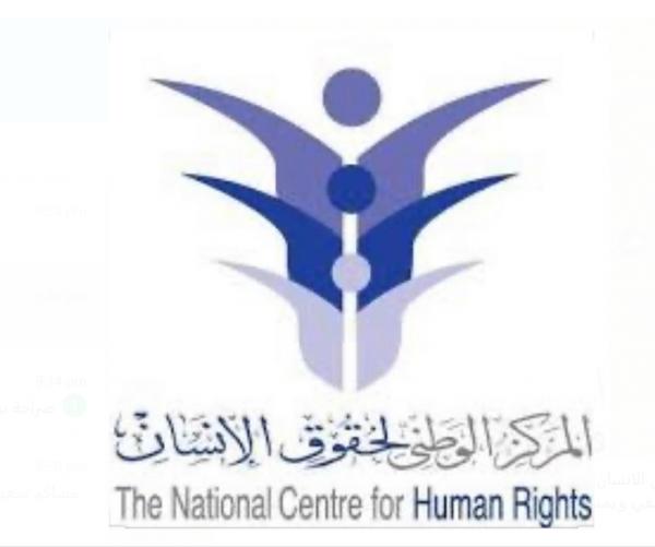 الاردن :الوطني لحقوق الانسان:وضع قيود على حق المواطنين في حق الحصول على جواز السفر عمل تعسفي يمس اكثر من حق من حقوق الانسان