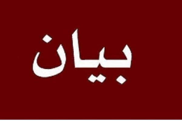 بيان صادر عن نادي خريجي الجامعات و المعاهد الباكستانية