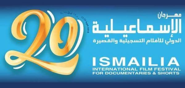 انطلاق عروض مهرجان الاسماعيلية الدولي للافلام التسجيلية والقصيرة