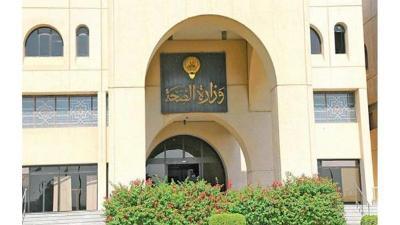 الصحة الكويتية: ارتفاع عدد حالات الإصابة بفيروس كورونا في البلاد إلى 43