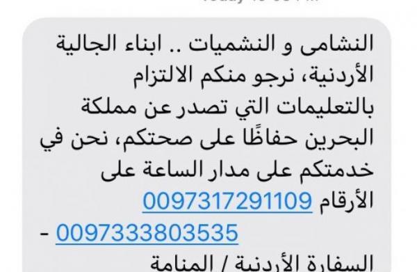 السفارة الأردنية في البحرين تتواصل مع الجالية الأردنية للاطمئنان عليهم