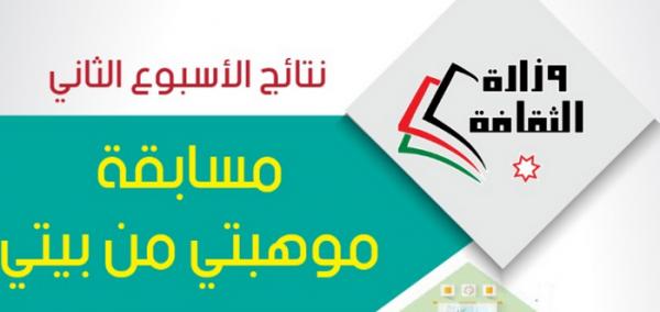 وزارة الثقافة تعلن أسماء الفائزين في الأسبوع الثاني لمسابقة