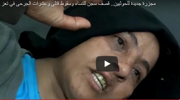 قصف سجن للنساء في تعز