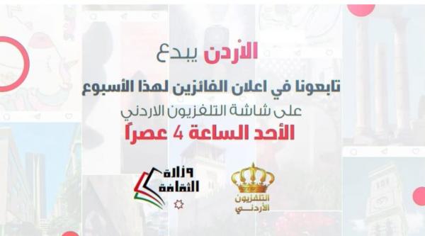 الاعلان عن اسماء الفائزين بمسابقة موهبتي من بيتي عبر شاشة التلفزيون الاردني غدا الأحد