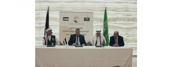 تدشين مساعدات المملكة السعودية للشعب الفلسطيني لمواجهة كورونا