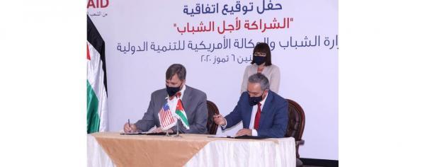 الاردن اتفاقية بين وزارة الشباب والوكالة الامريكية للتنمية الدولية لتطوير المراكز الشبابية