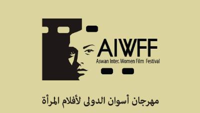 مهرجان أسوان الدولي لأفلام المرأة يبدأ استقبال أعمال دورته الخامسة
