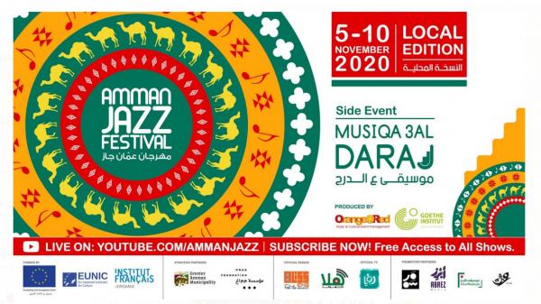 مهرجان عمان جاز 2020 - الدورة التاسعة – النسخة المحلية: عرض للأصوات المحلية في زمن كوفيد 19