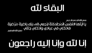 ال الدعجة ينعون الشاب هشام حمود الحنايفه الدعجه