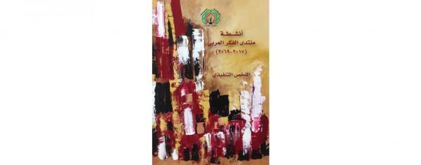 أصدر منتدى الفكر العربي كتاباً توثيقياً عن أنشطته خلال الأعوام 2017 – 2019.