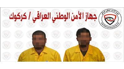 وكالة الأنباء العراقية: الأمن الوطني يحبط مخططا إرهابيا لاستهداف كركوك