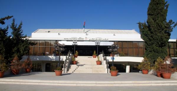 الطويسي: نظام المركز الثقافي الملكي الملغى مجمد منذ 15 عاما