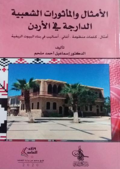 كتاب جديد  يحمل عنوان :  ( الأمثال والمأثورات الشعبية الدارجة في الأردن)