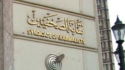 تأجيل انعقاد الجمعية العمومية لنقابة الصحفيين إلى 19 مارس الجاري