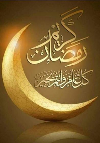 دول عربية تعلن الثلاثاء أول أيام شهر رمضان