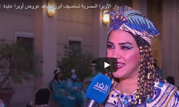 دار الأوبرا المصرية تعرض مختارات من «أوبرا عايدة