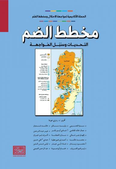 الحملة الأكاديمية لمواجهة الاحتلال ومخطط الضم تصدر كتاب عن