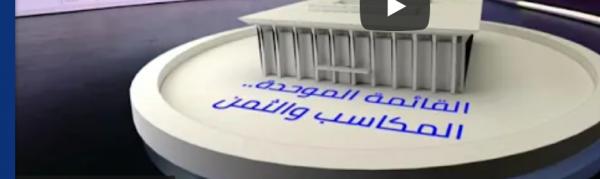انضمام القائمة العربية الموحدة لائتلاف حكومي إسرائيلي.. تحالف خارج السياق