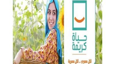 مؤسسة حياة كريمة تعلن عن احتفالية انطلاق المبادرة لتنمية الريف المصري