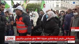 مسيرة في باريس لإحياء ذكرى مجزرة 1961 بحق محتجين جزائريين